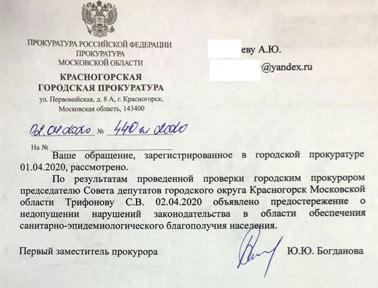 Предостережение Красногорской прокуратуры
