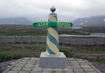 Граница. Полярный Урал