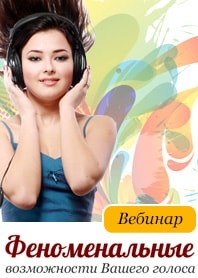 Вебинар «Феноменальные возможности Вашего голоса»